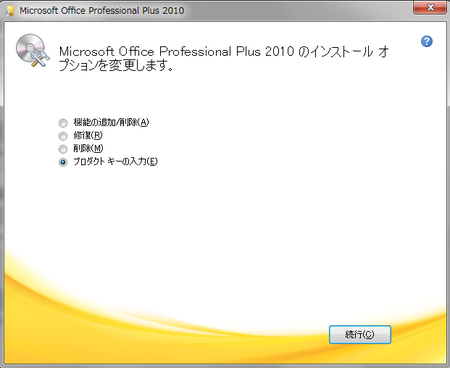 office2010のプロダクトキー選択画面