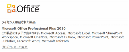 office2010_8.png