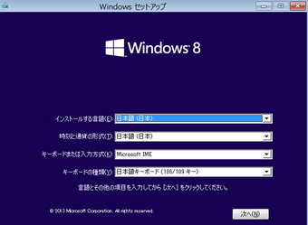 Windows 8.1 Previewインストール