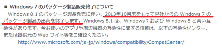 windows7_end.png